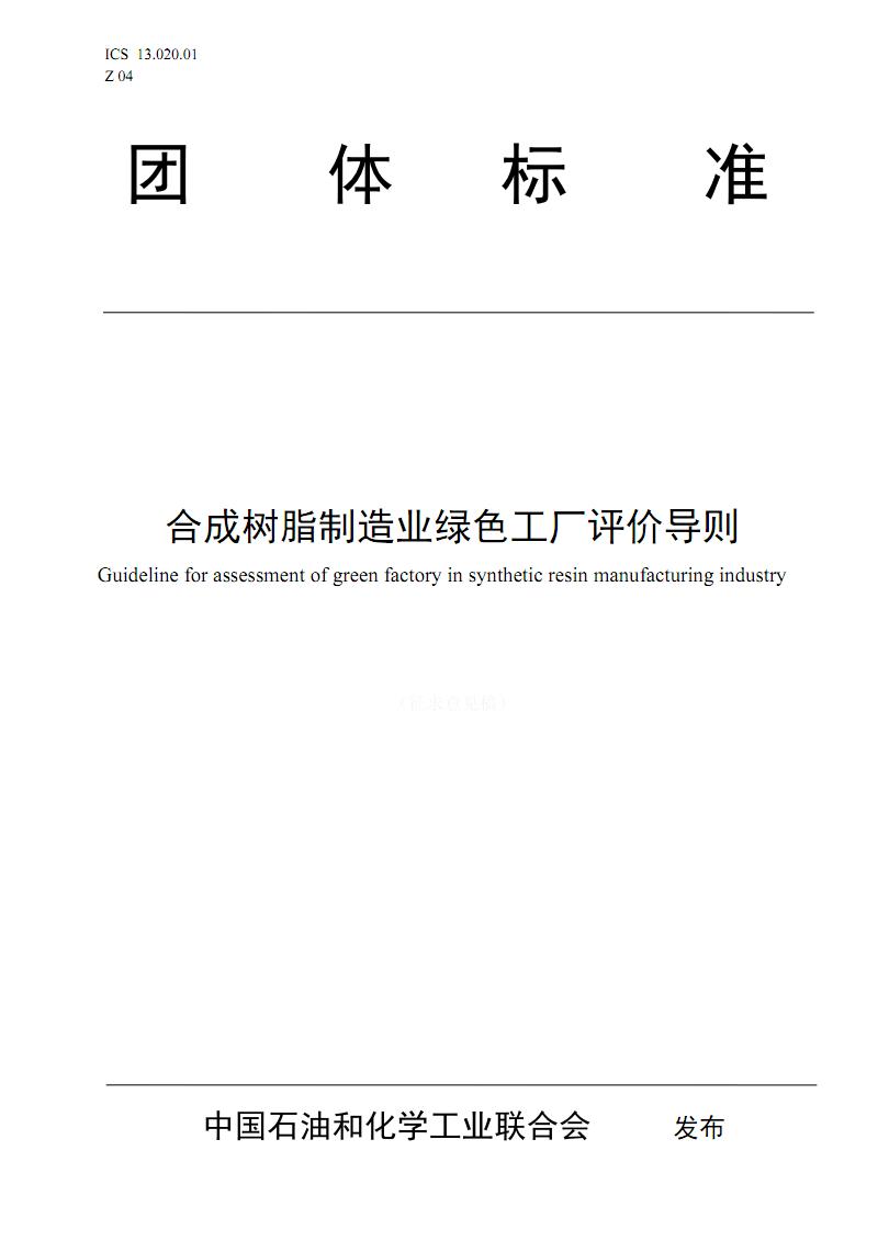 TCMBF 合成樹脂制造業綠色工廠評價導則.pdf
