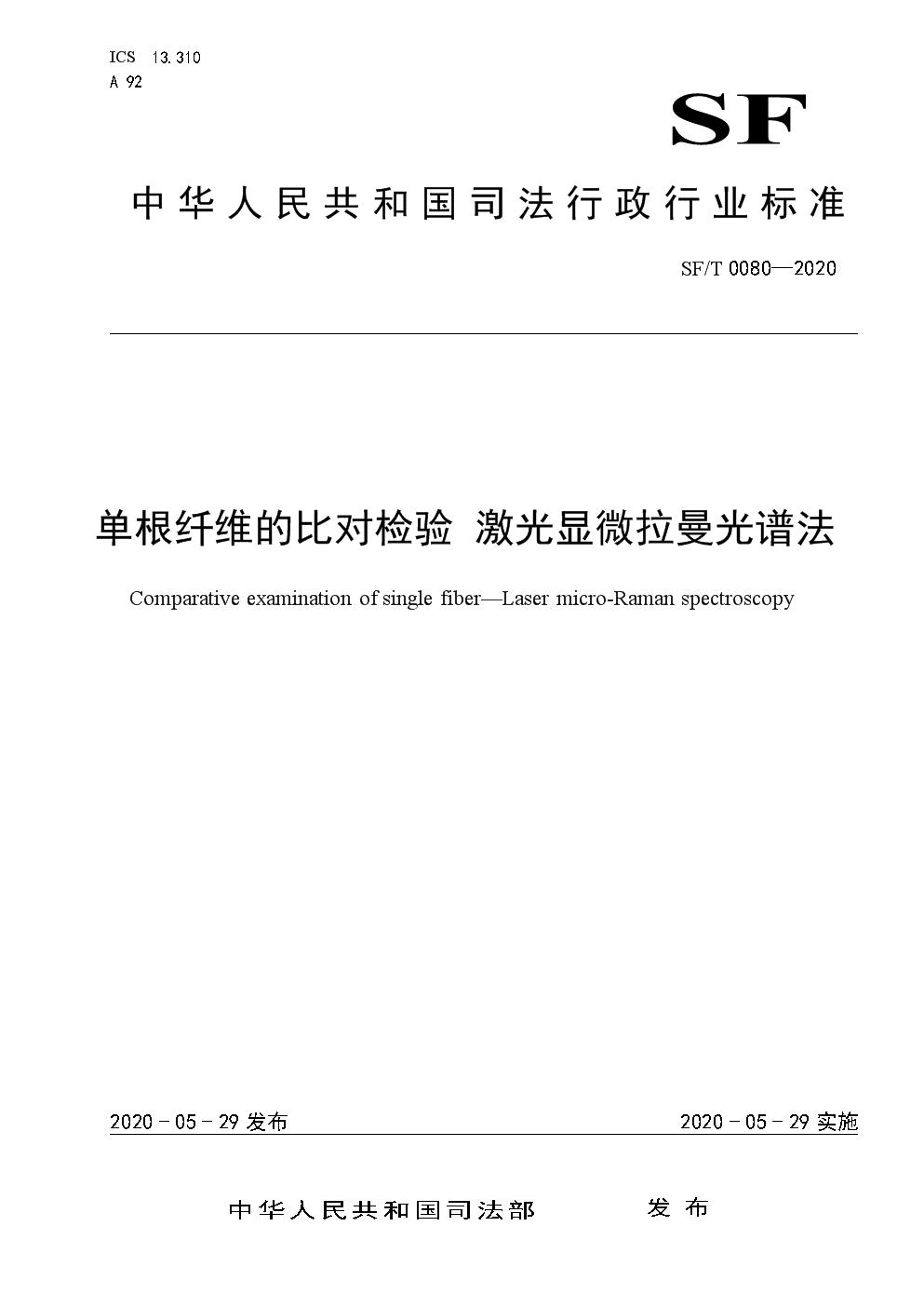 SF_T 0080-2020單根纖維的比對檢驗 激光顯微拉曼光譜法.docx