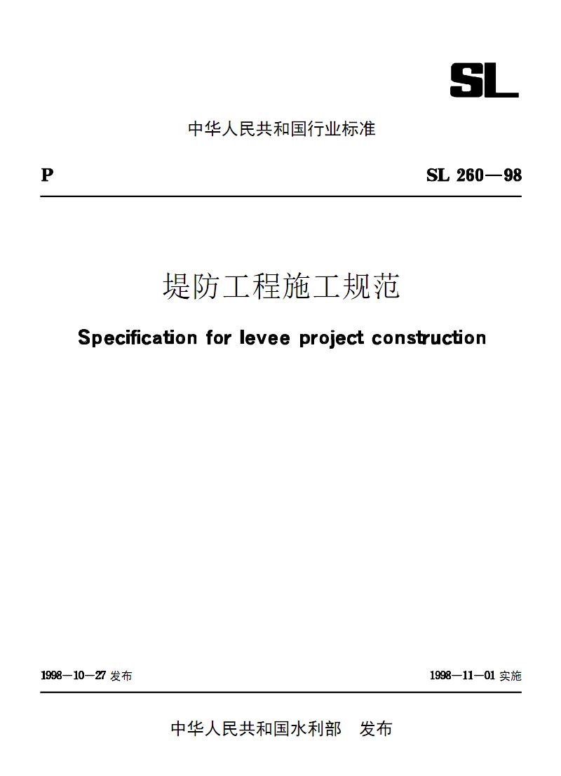 SL280-98堤防工程施工規范.pdf