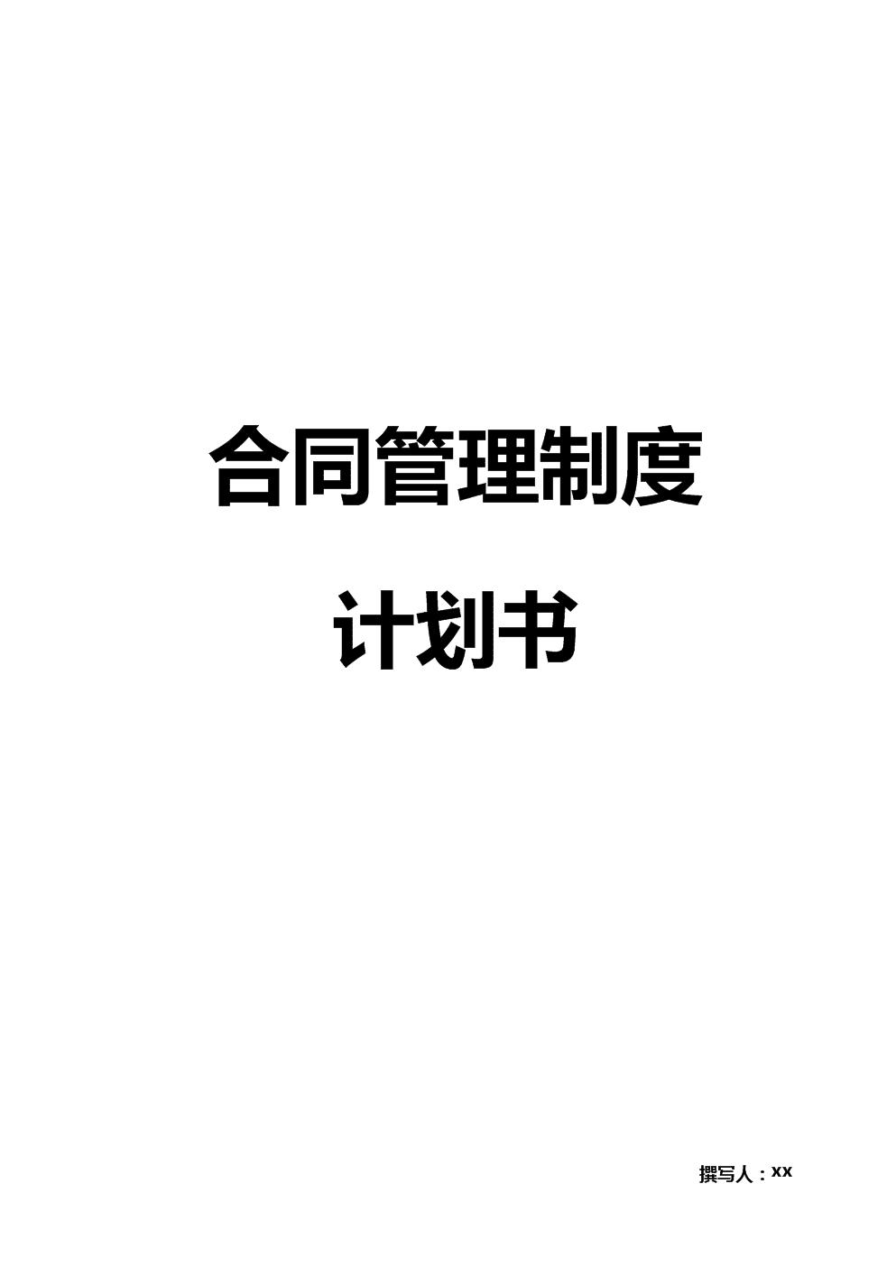 合同管理制度計劃書word文檔.doc