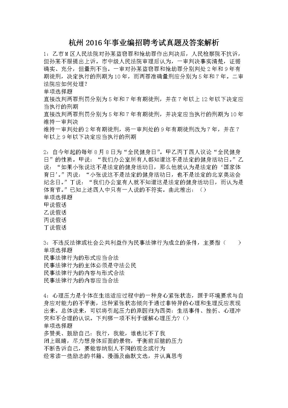 杭州2016年事業編招聘考試真題及答案解1 - 副本.docx