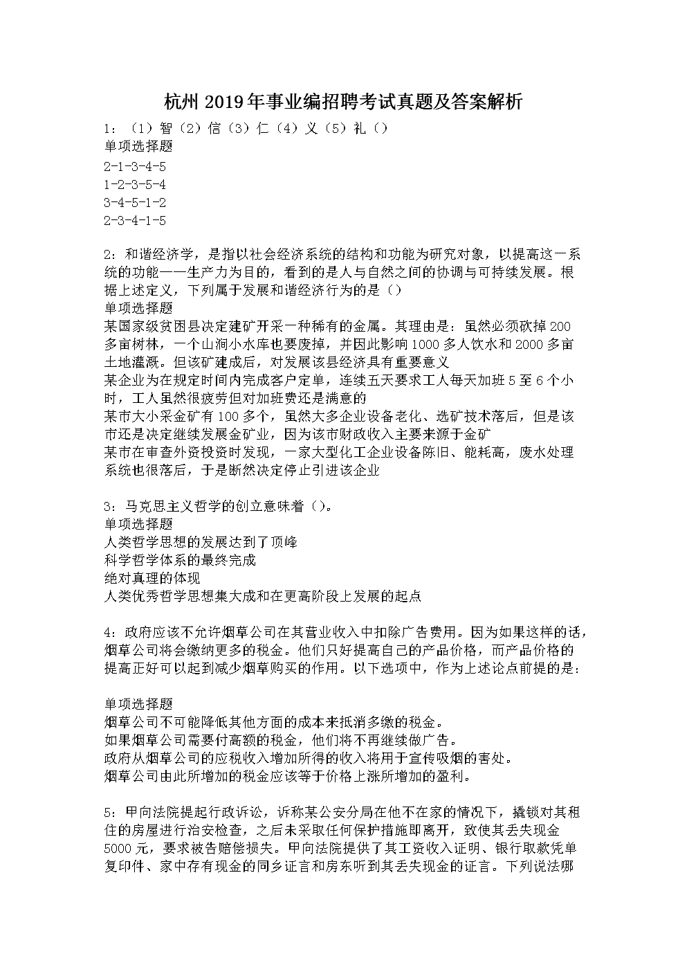 杭州2019年事業編招聘考試真題及答案解析.docx