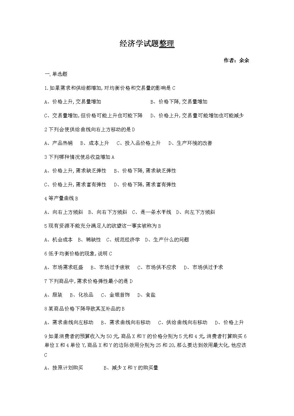 西方經濟學試題測驗.docx