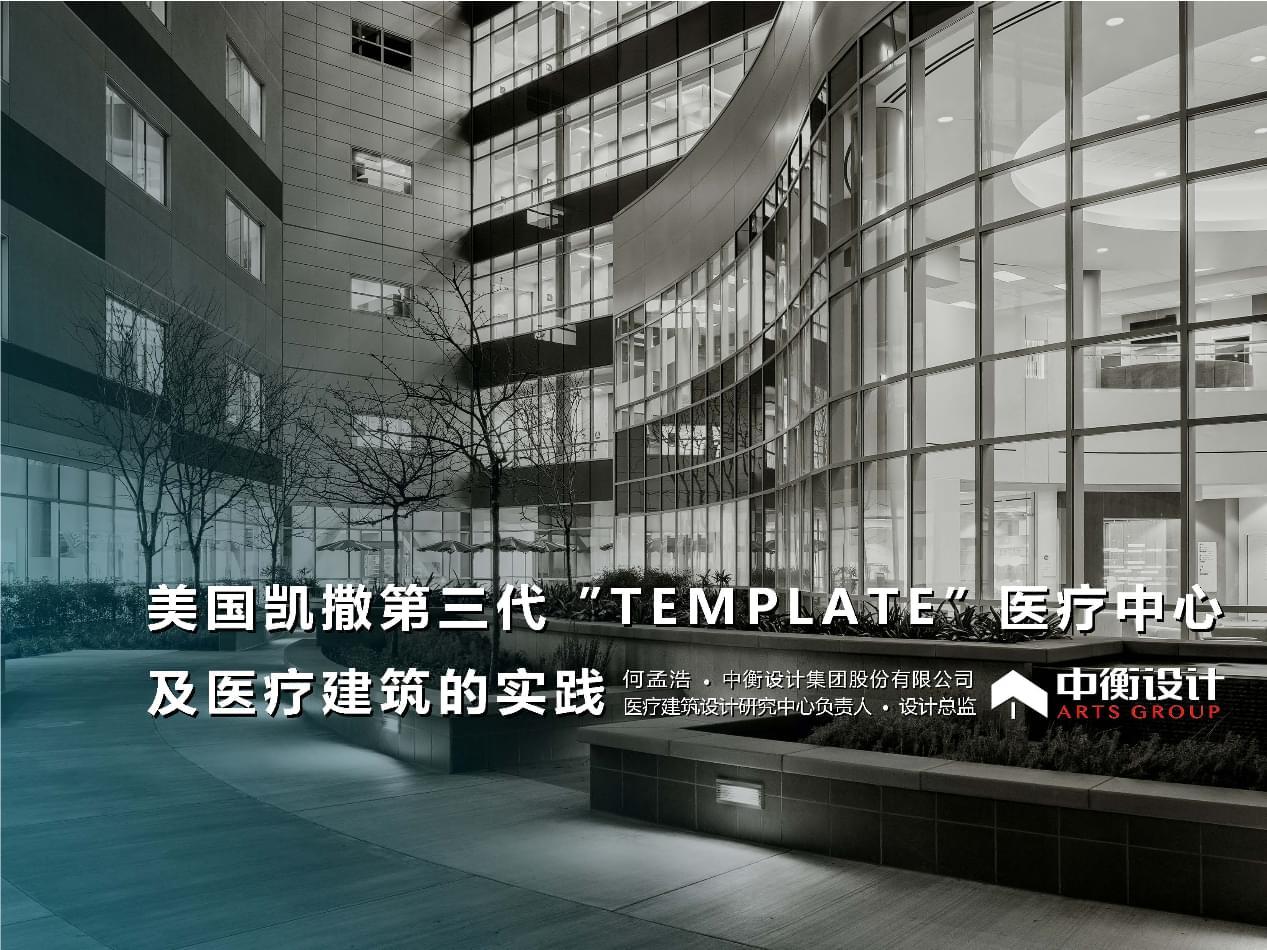 """美國凱撒第三代""""TEMPLATE""""醫療心及醫療建筑的實踐_何孟浩.pptx"""