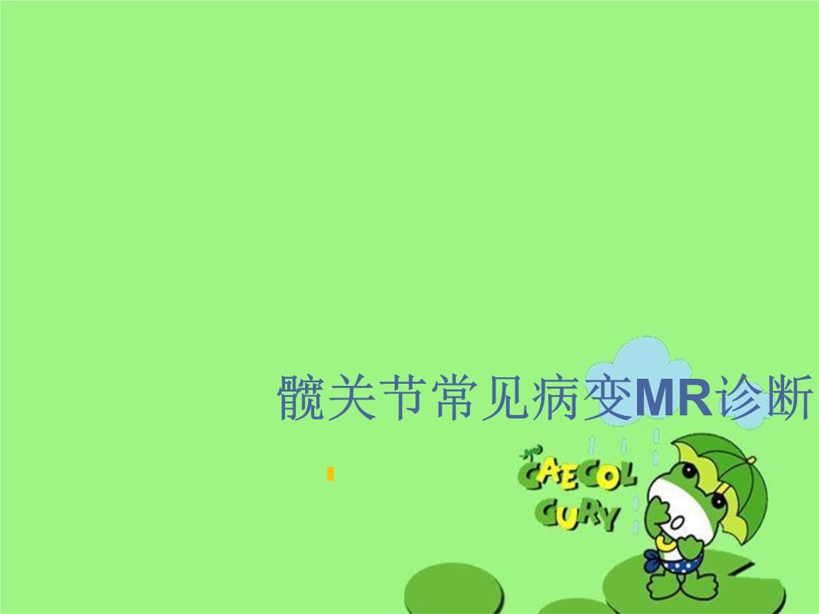 髖關節常見病變的MR診斷.ppt