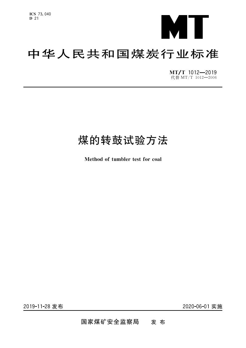MTT 1012-2019 煤的转鼓试验方法.pdf