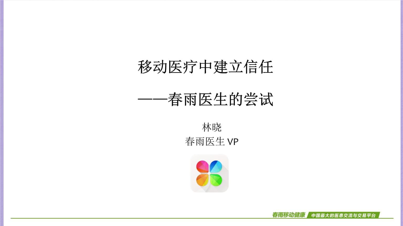 林曉-如何在移動醫療中建立醫患信任 春雨醫生的嘗試.pptx