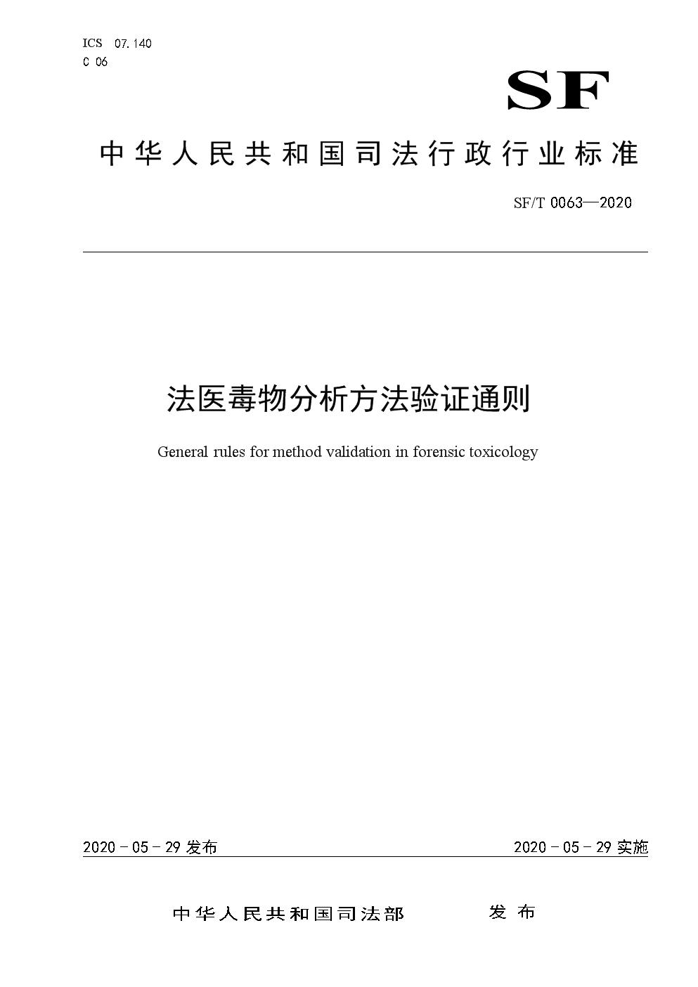 SF_T 0063-2020法醫毒物分析方法驗證通則.docx