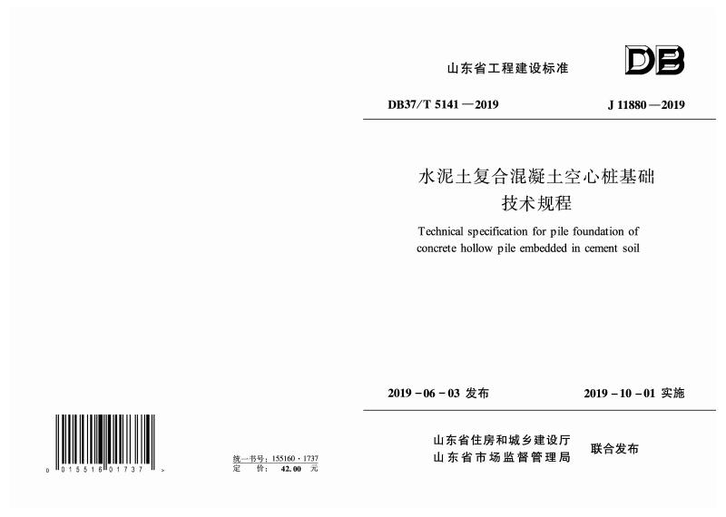 DB37T5141-2019水泥土复合混凝土空心桩基础技术规程.pdf