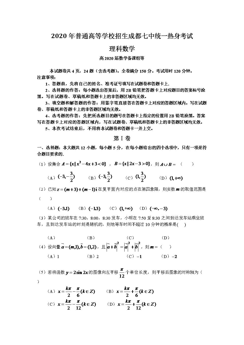 熱身數學考試(理科).doc