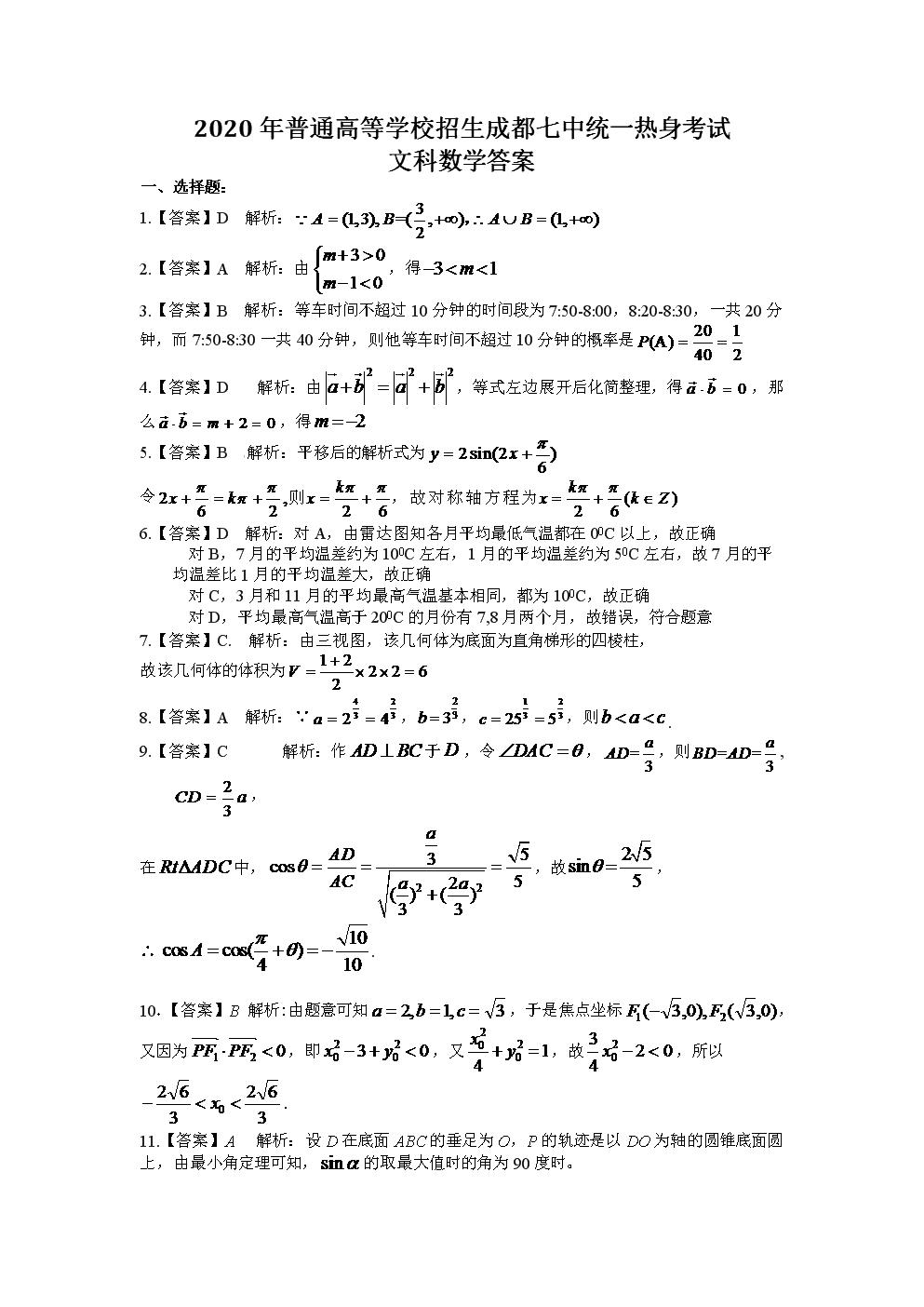 熱身數學考試(文科答案).doc