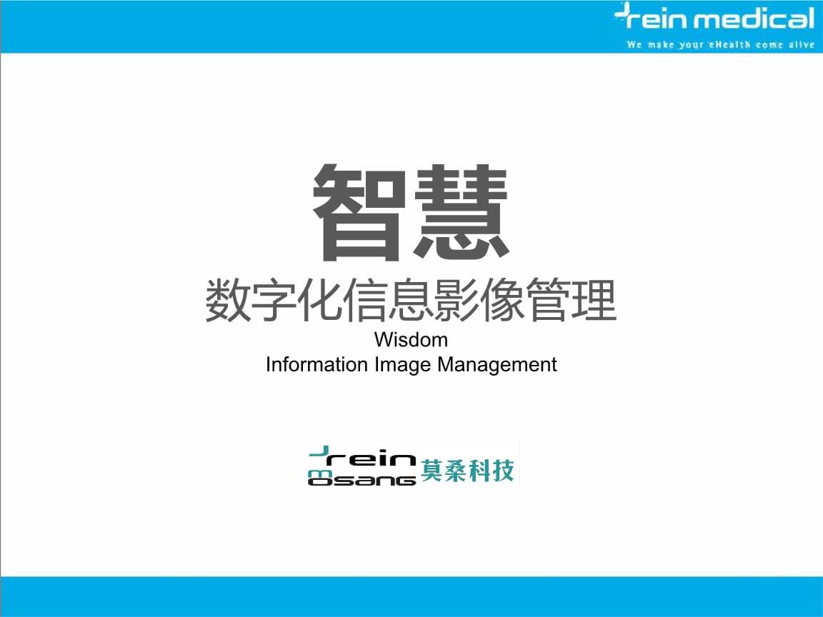 路波-rein數字化信息影像管理系統--莫桑醫療.ppt