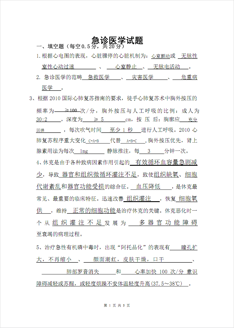 急診醫學試題及答案5.pdf
