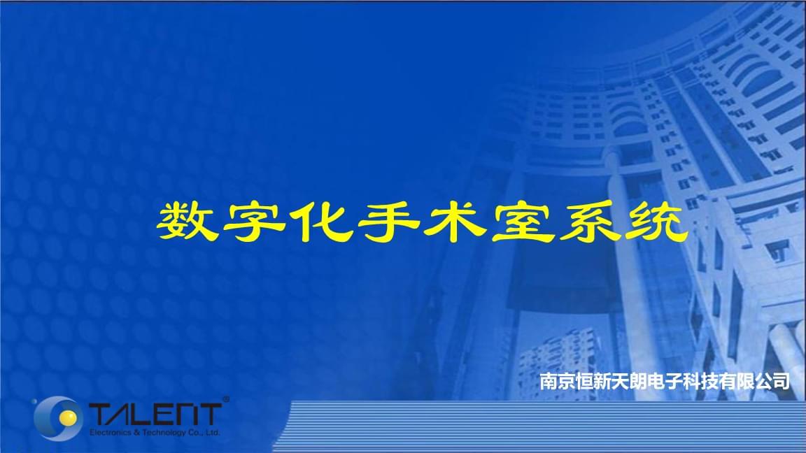 繆春陽 -恒新天朗數字化手術室簡介及案例分享.pptx
