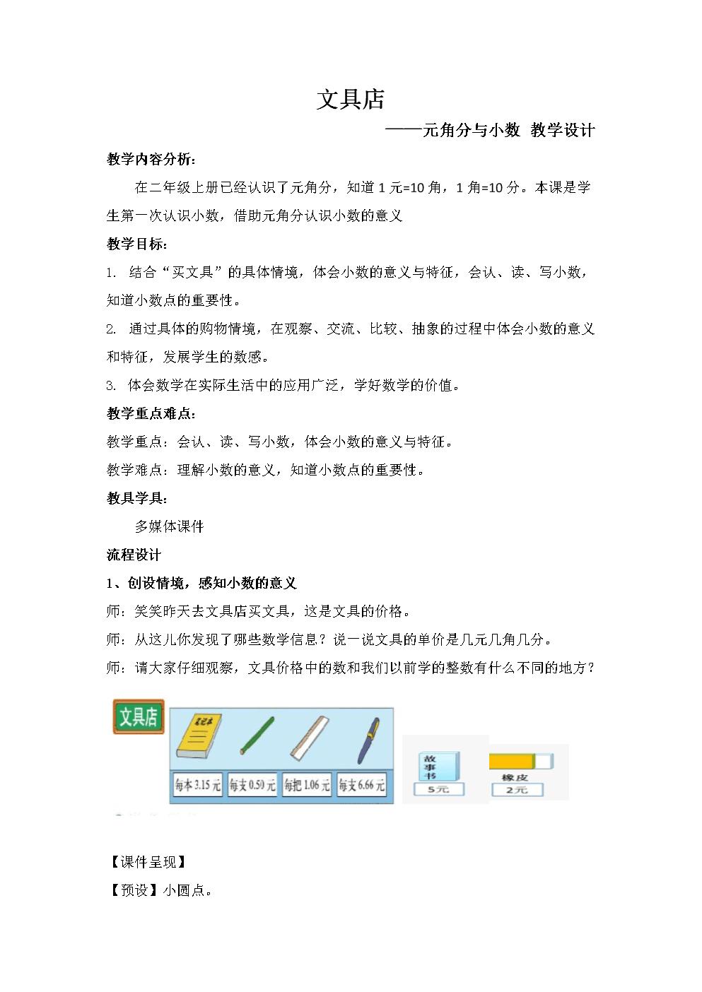北師大版數學三年級上冊-09八 認識小數-011 文具店-教案02.doc