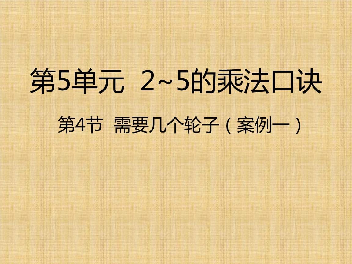 北師大版數學二年級上冊-05五 2~5的乘法口訣-04需要幾個輪子-課件05.pptx