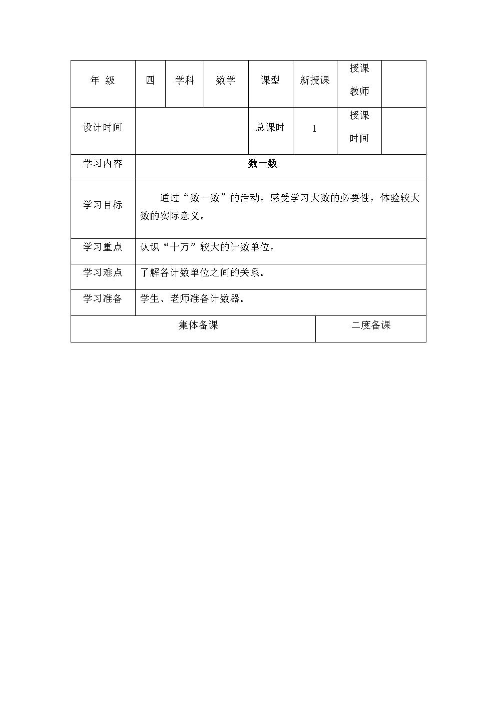 北師大版數學四年級上冊-01一 認識更大的數-011 數一數-教案01.docx