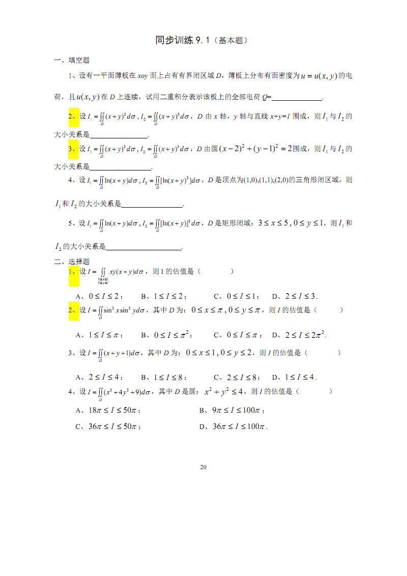 高等數學第九章基本練習題.pdf