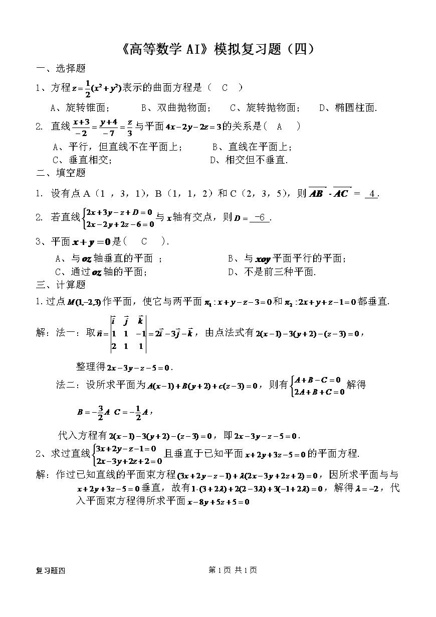 4、高等數學第七章復習題(1).doc