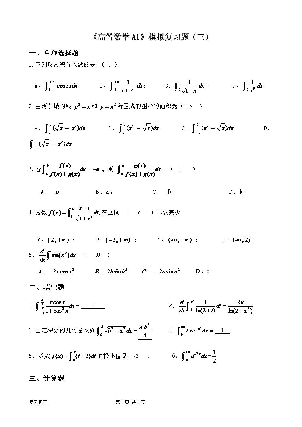 3、高等數學第五、六章復習題(1).doc
