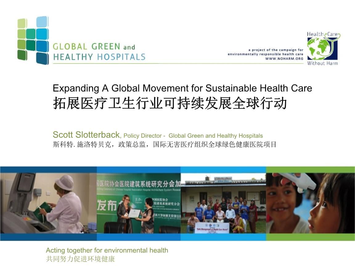 拓展醫療衛生行業可持續發展全球行動.pptx