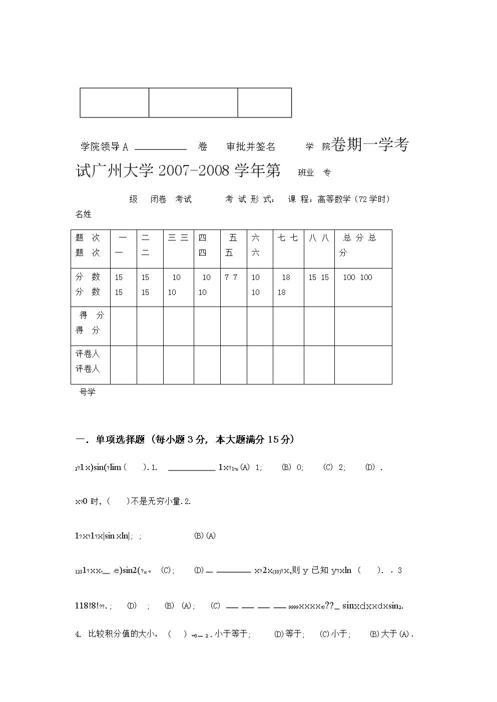 1高等數學試題A卷.doc