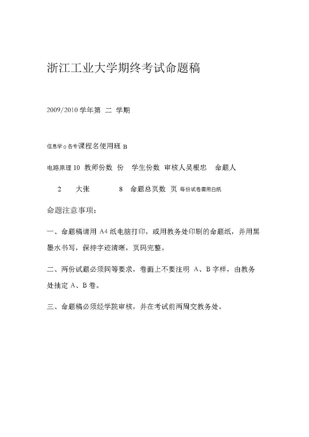 09 102電路原理B期終試卷A卷及答案.doc