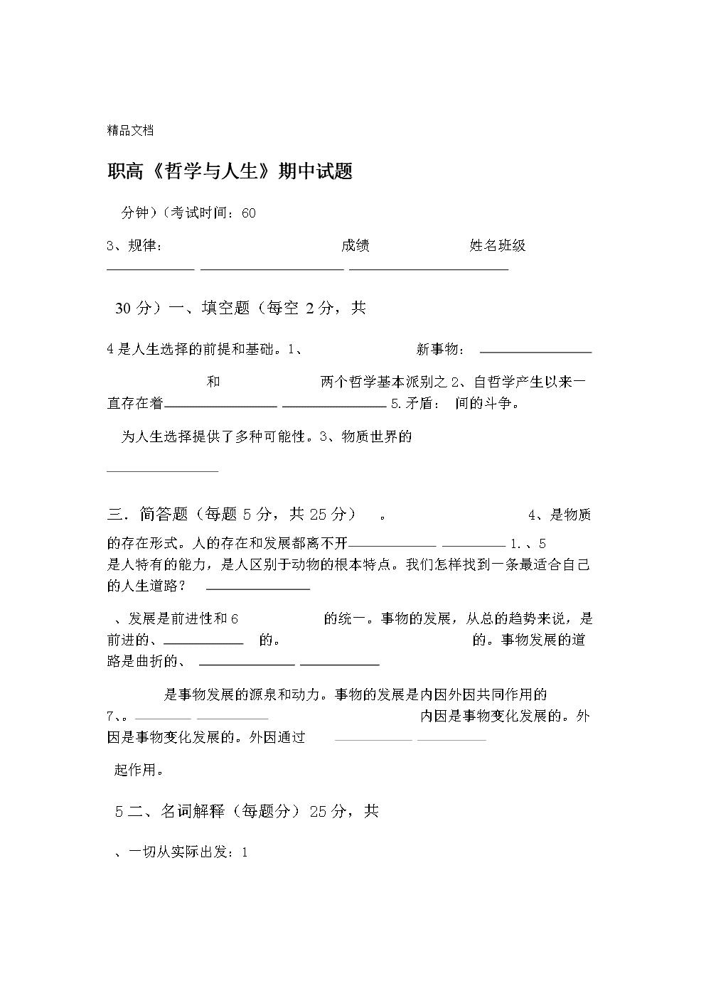 2017職高哲學與人生期中試題附答案資料.doc