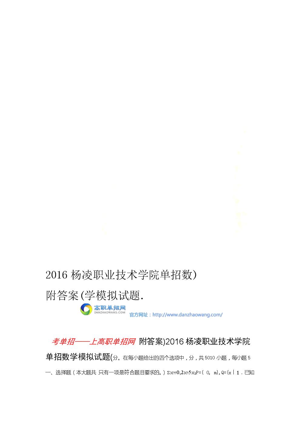2016楊凌職業技術學院單招數學模擬試題附答案.doc