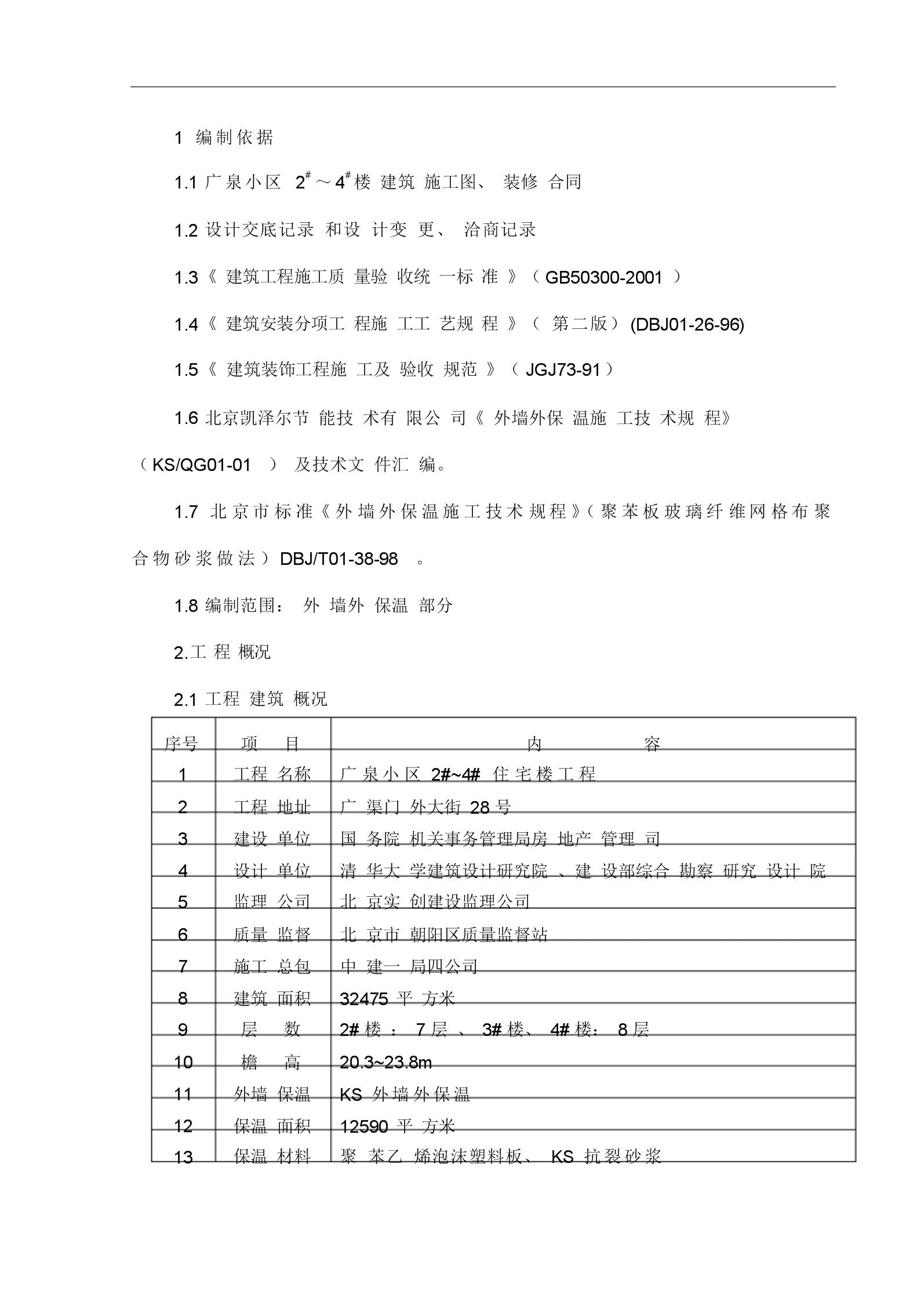 外保温施工组织方案.docx