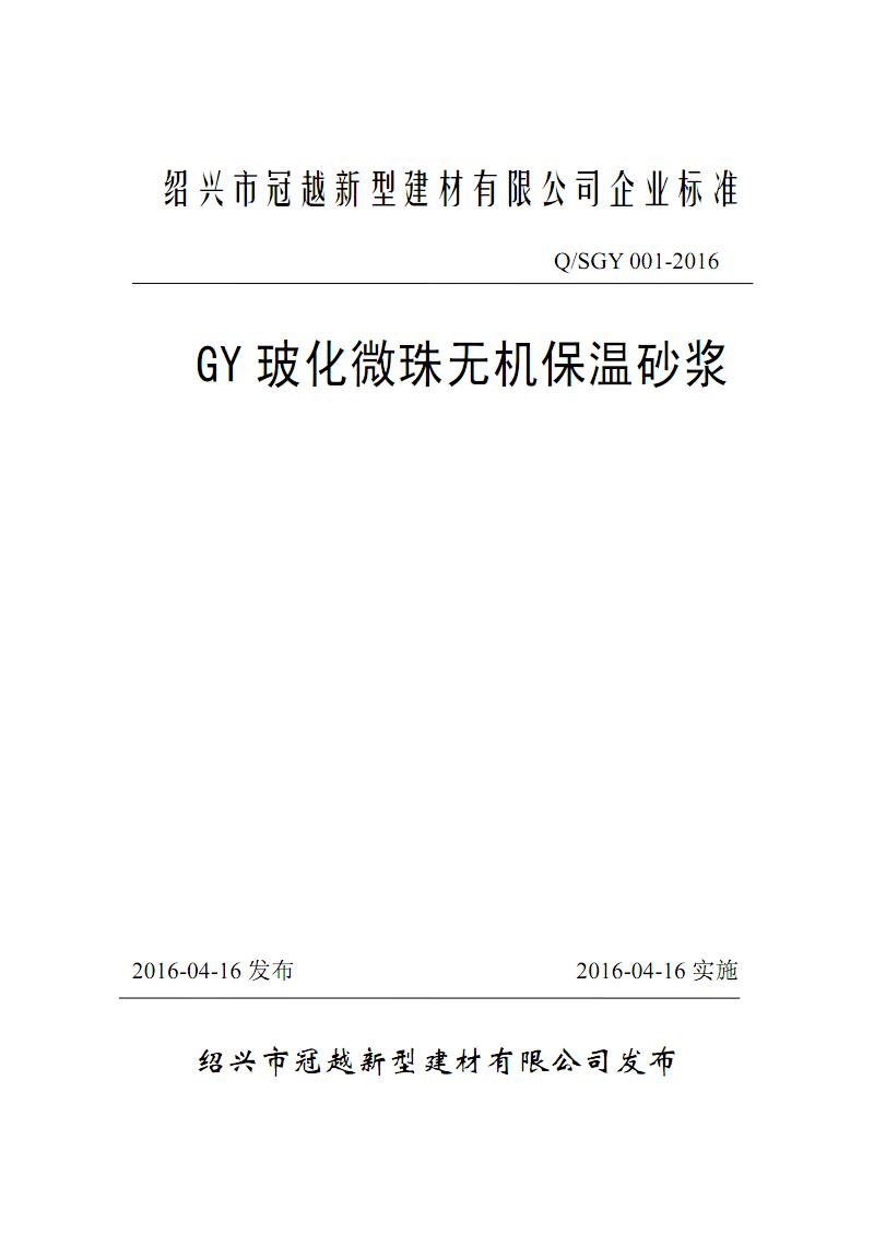 Q SGY01-2016_GY玻化微珠无机保温砂浆.pdf