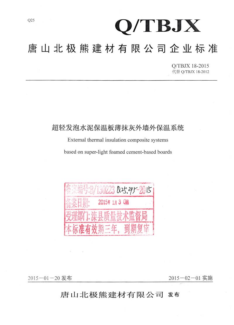 Q TBJX18-2015_超轻发泡水泥保温板薄抹灰外墙外保温系统.pdf