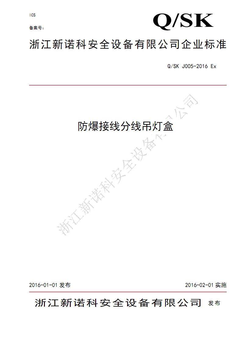 Q SK J005-2016_防爆接线粉线吊灯盒.pdf
