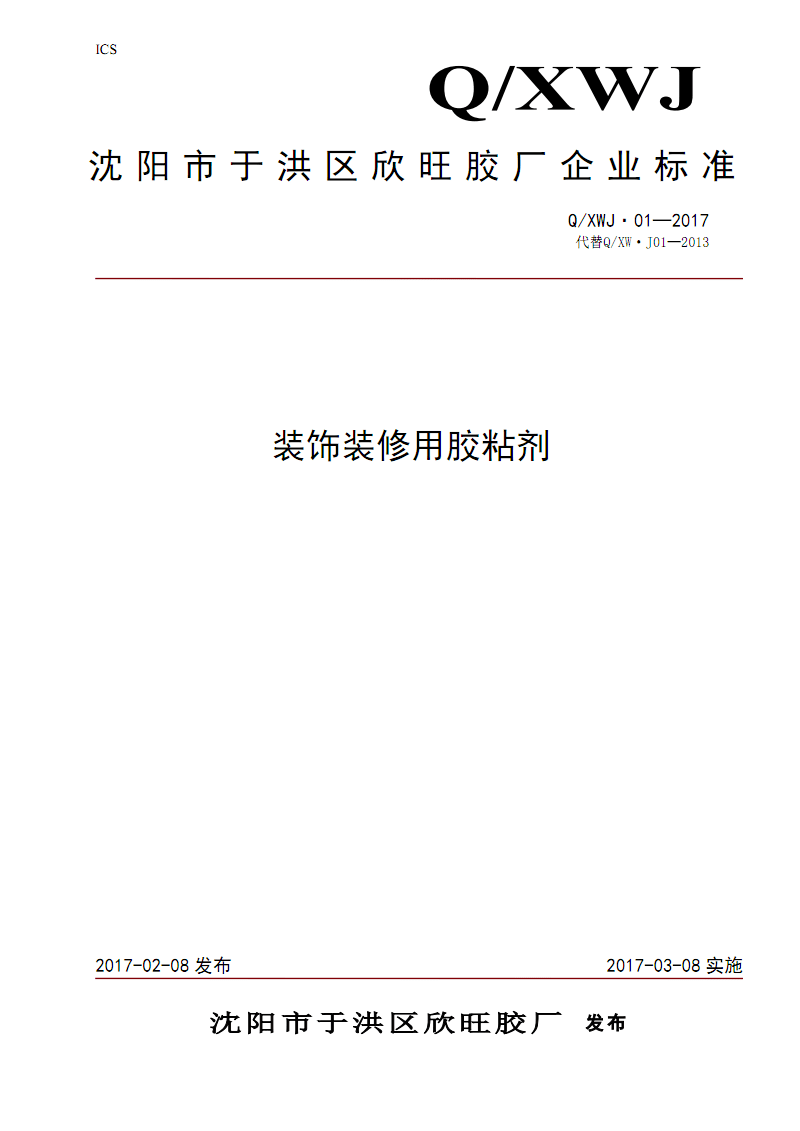 Q XWJ•01-2017_装饰装修用胶粘剂.pdf