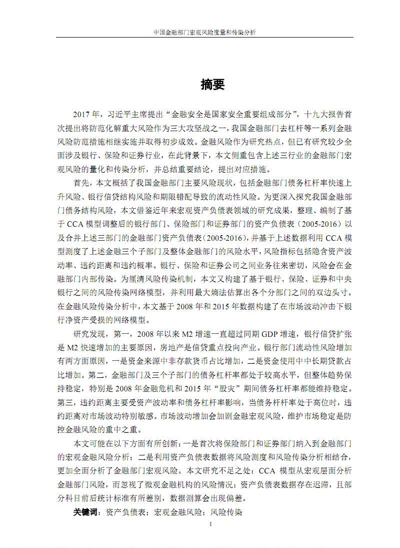 中国金融部门宏观风险度量与传染分析.pdf