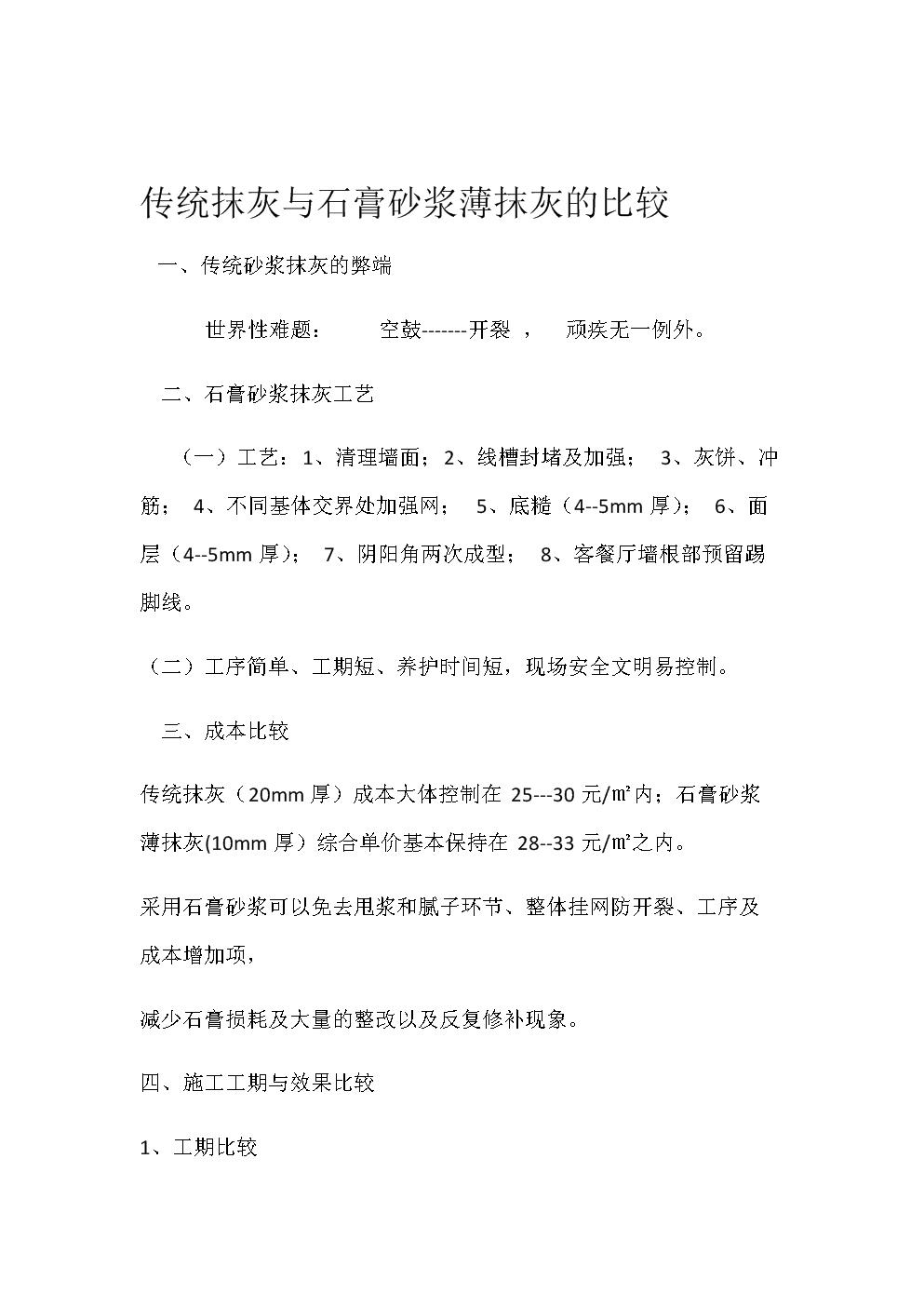 传统抹灰与石膏砂浆抹灰比较.doc