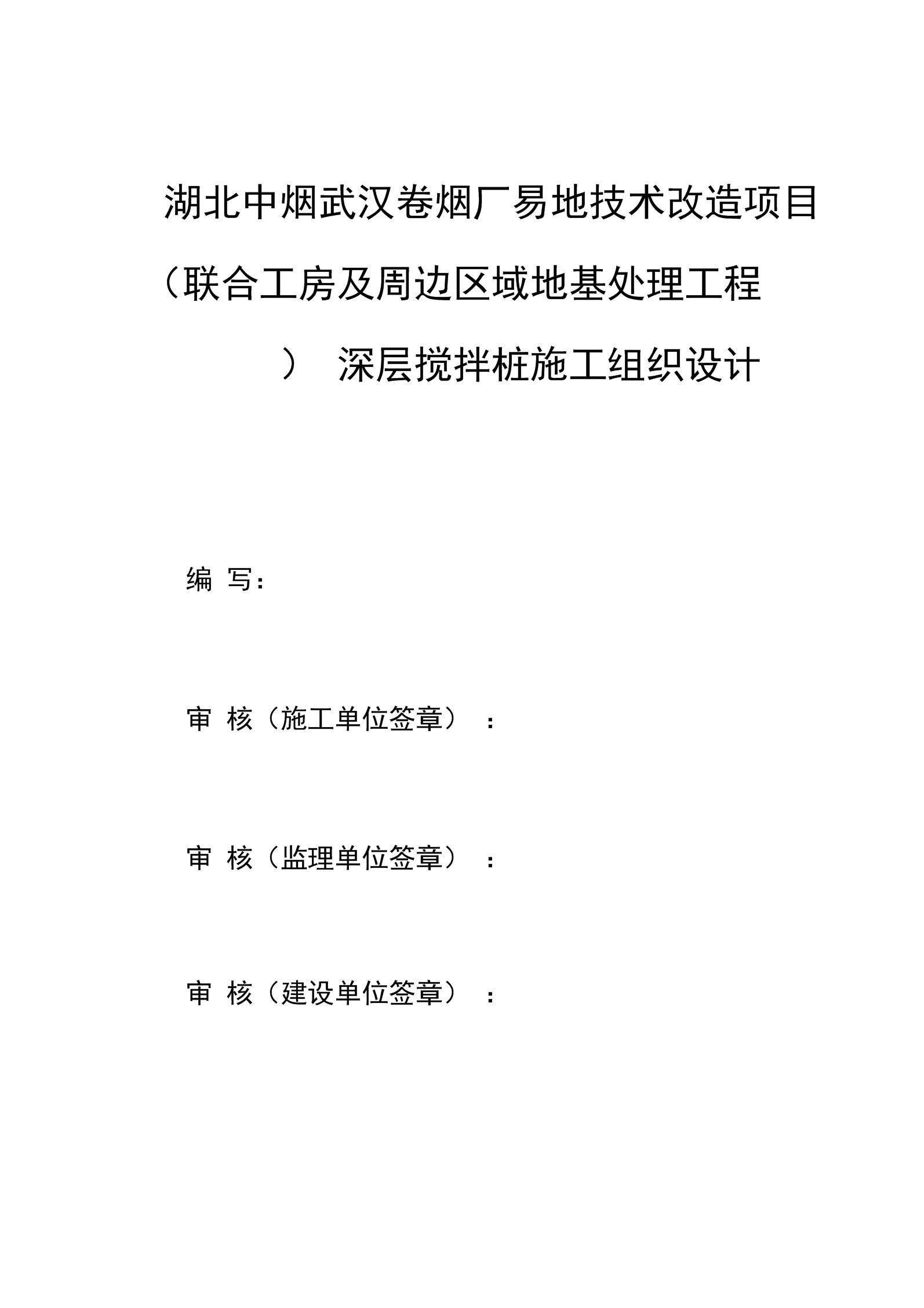 [湖北]工业厂房地基处理施工方案(水泥土搅拌桩).docx