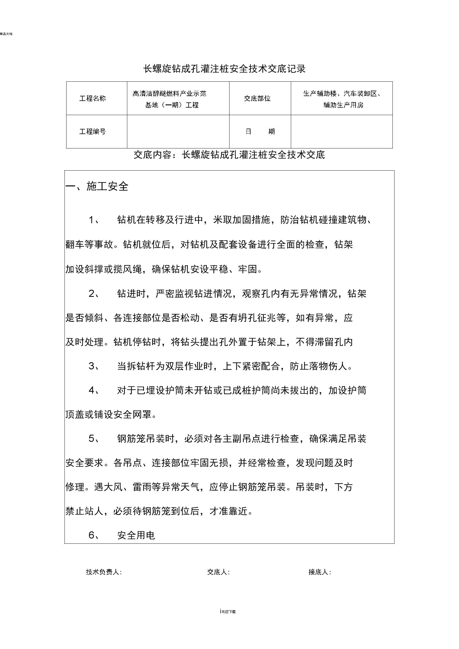长螺旋钻成孔灌注桩安全技术交底.docx