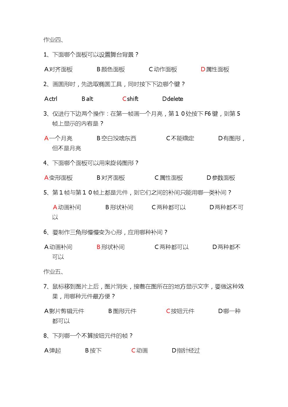 强烈推荐Flash作业含答案.docx