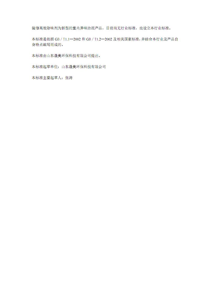 Q SMHB006-2017_装修高效除味剂.pdf