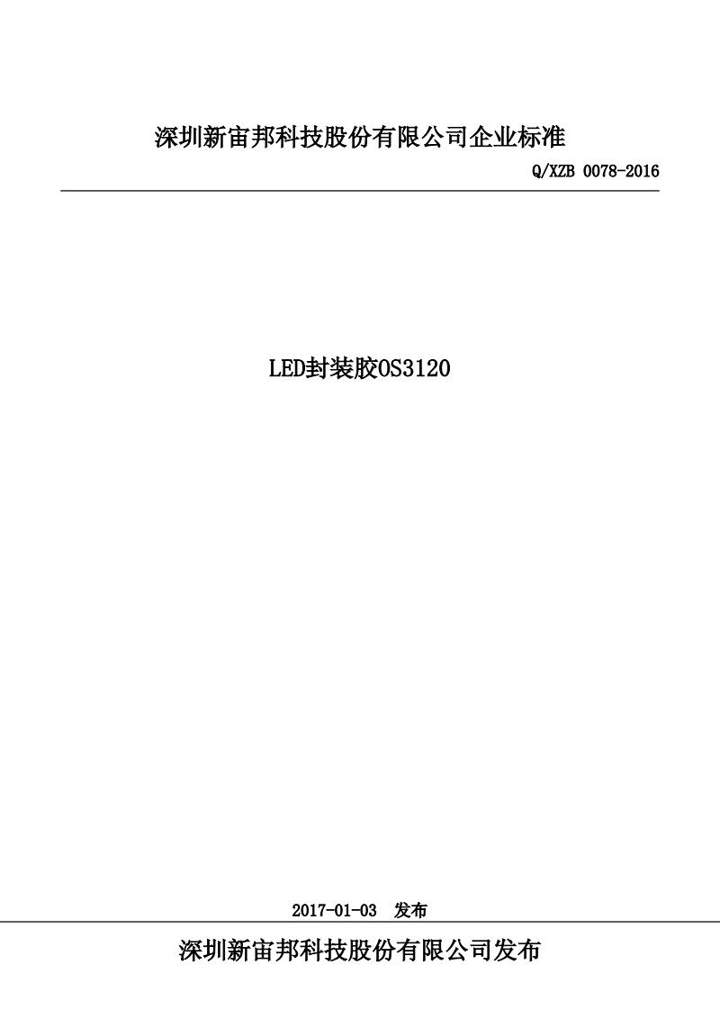 Q XZB 0078-2016_LED封装胶OS3120 企业标准.pdf