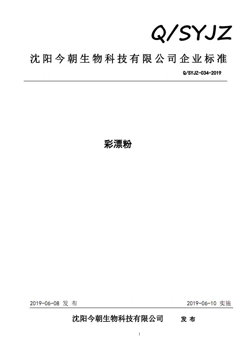 Q_SYJZ-034-2019彩漂粉企业标准.pdf