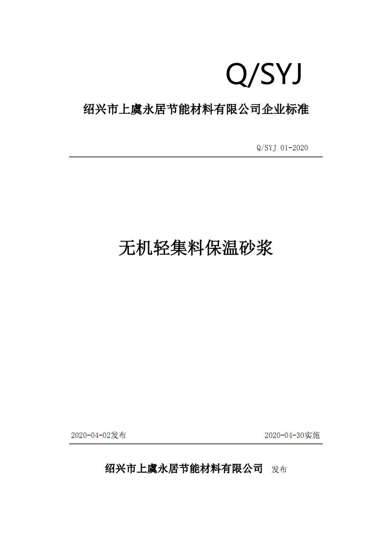 Q_SYJ 01-2020无机轻集料保温砂浆.pdf