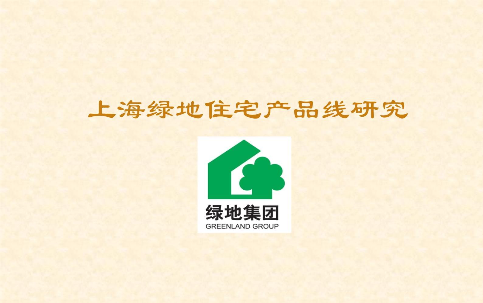 上海某地产住宅产品线研究课程.pptx