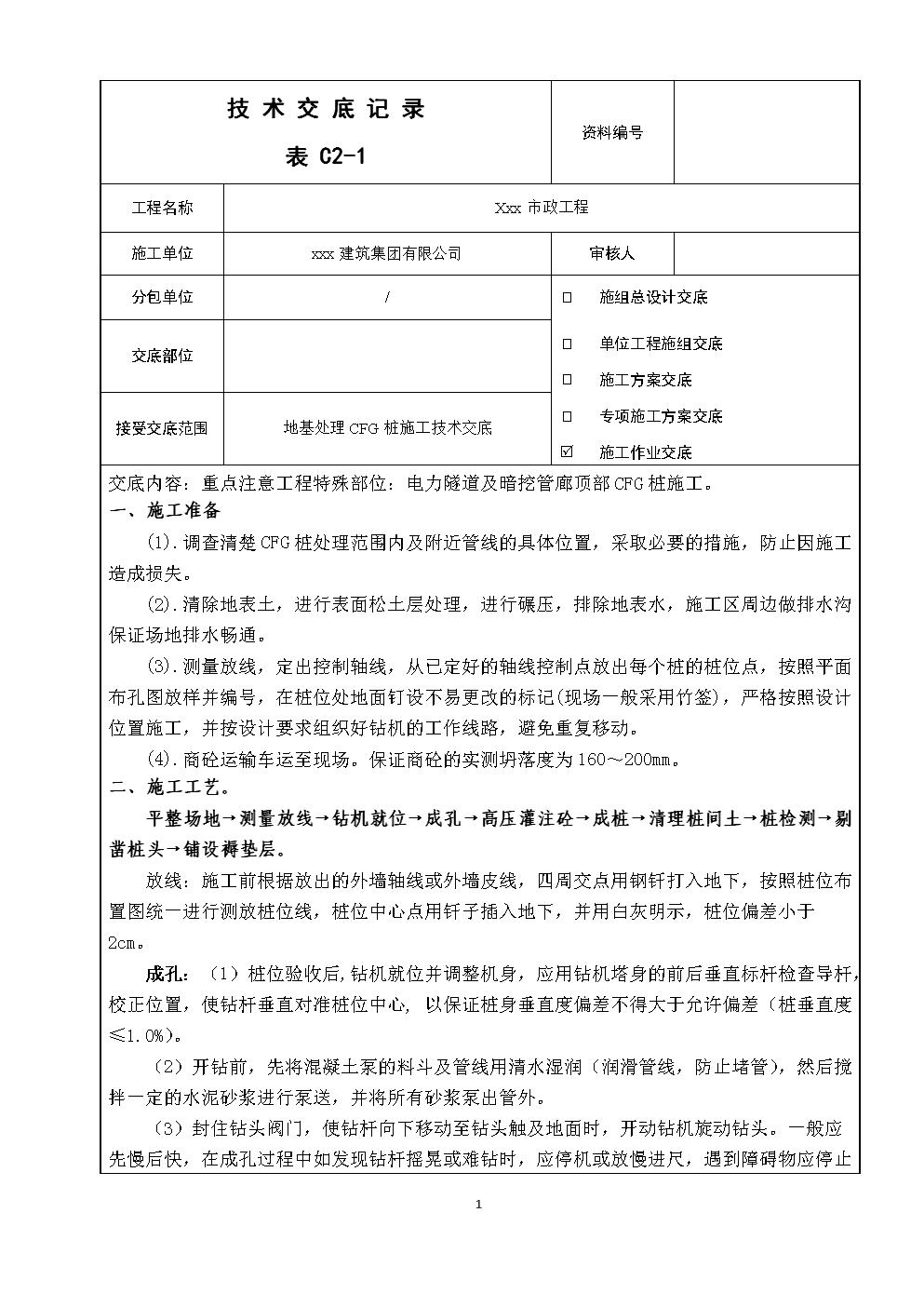 xxx项目CFG桩施工技术交底.doc