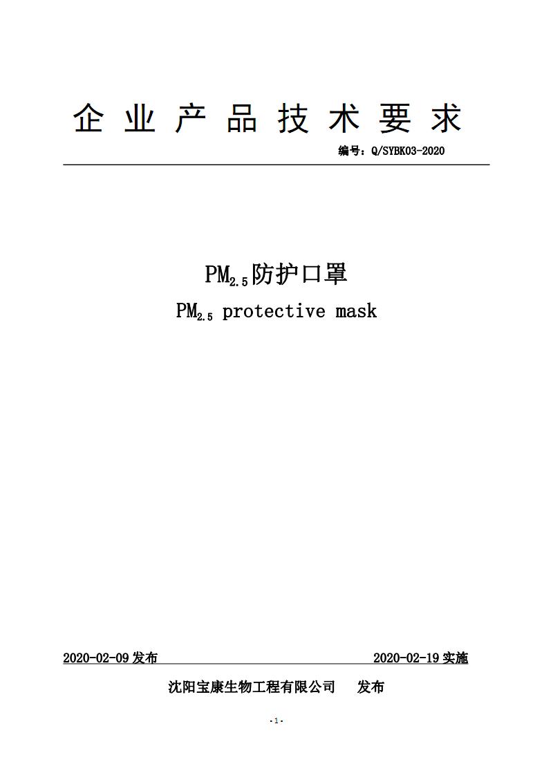 Q_SYBK03-2020PM2.5防护口罩企业标准.pdf