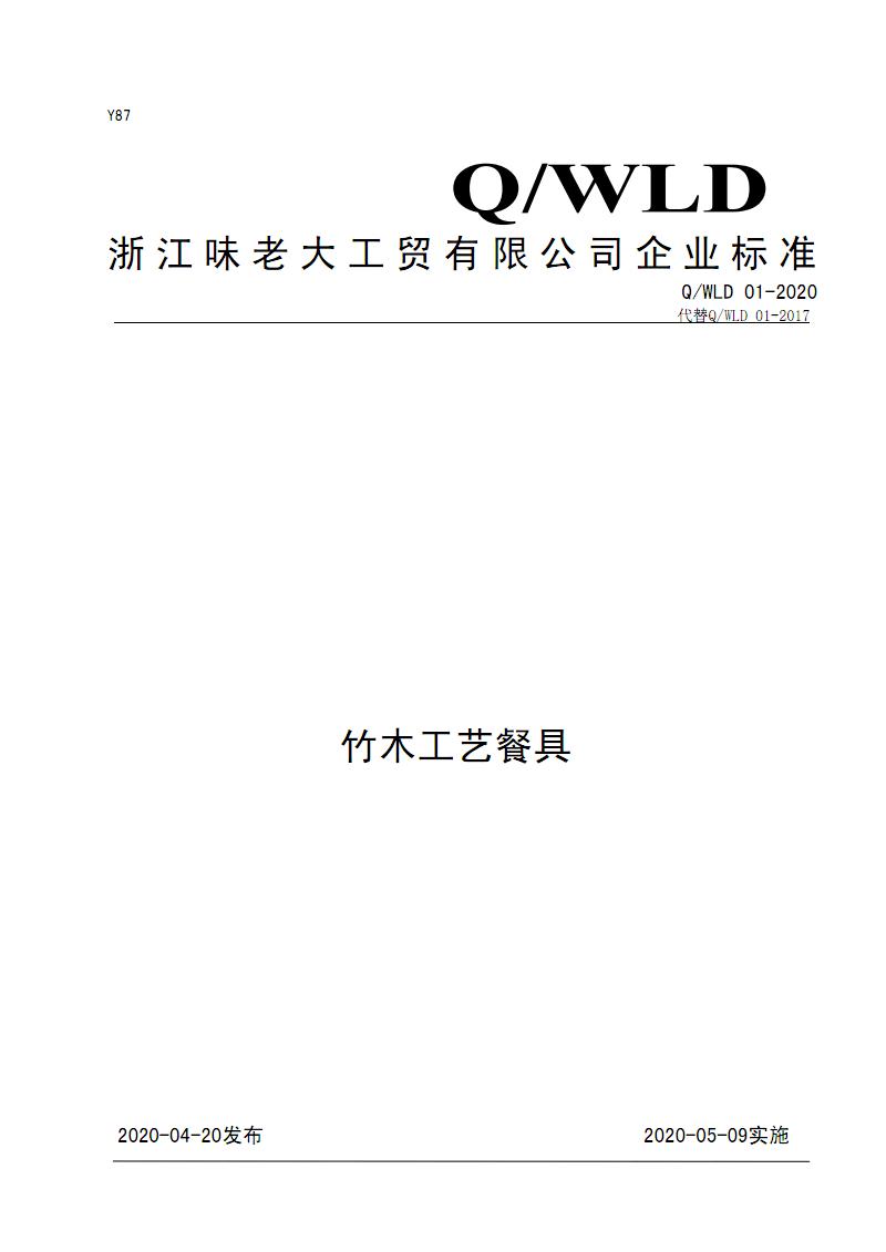 Q_WLD 01-2020竹木工艺餐具.pdf