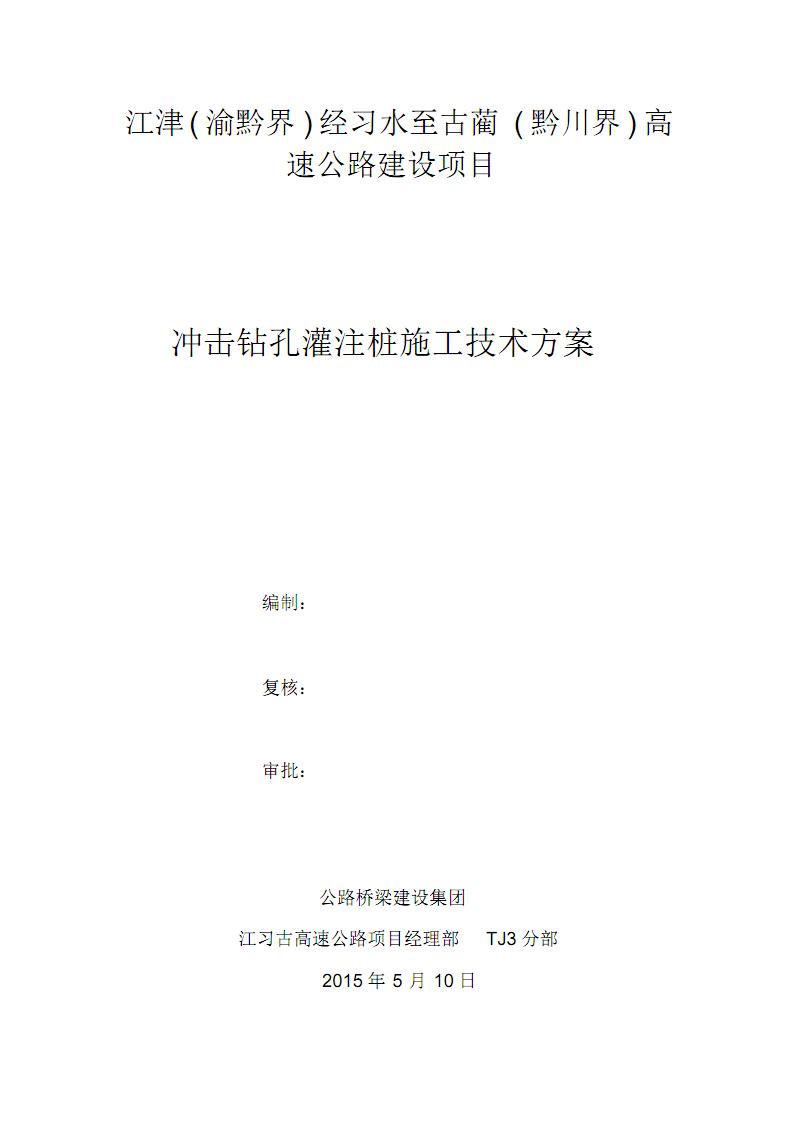 冲击钻孔施工方案设计.pdf