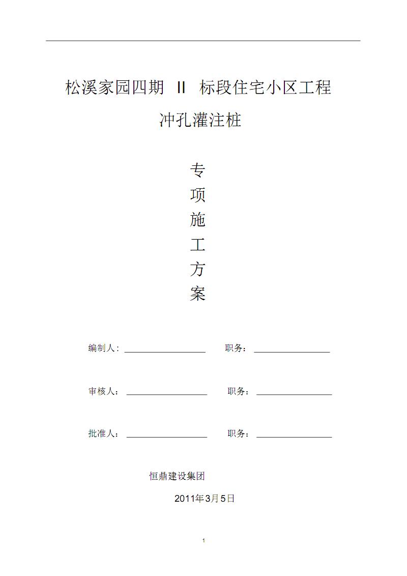 冲孔灌注桩施工方案设计(正式).pdf