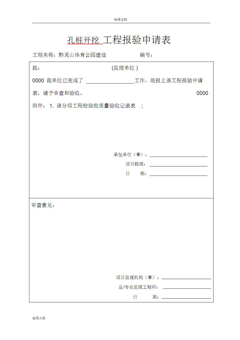 孔桩-报验申请表.pdf